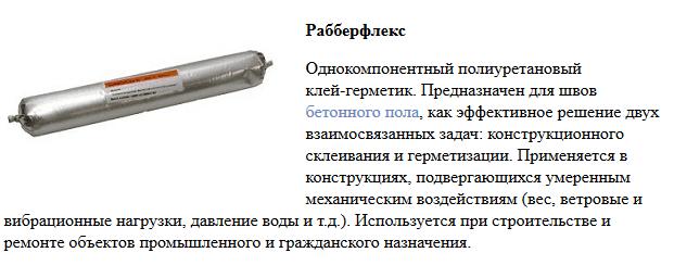Рабберфлекс1