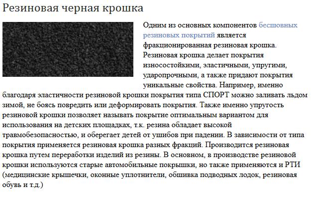 резиновая крошка1
