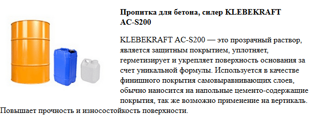 силер KLEBEKRAFT AC-S200