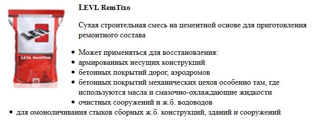 LEVL RemTixo