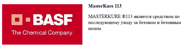 MasterKure 113