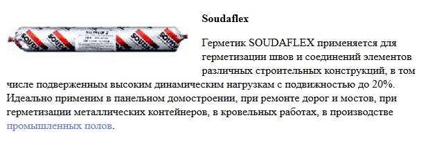 SOUDAFLEX