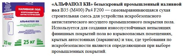 АЛЬФАПОЛ КИ