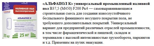 АЛЬФАПОЛ К