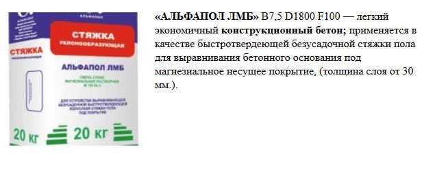 АЛЬФАПОЛ ЛМБ
