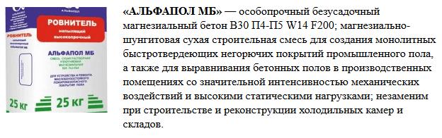 АЛЬФАПОЛ МБ