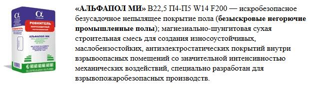 АЛЬФАПОЛ МИ