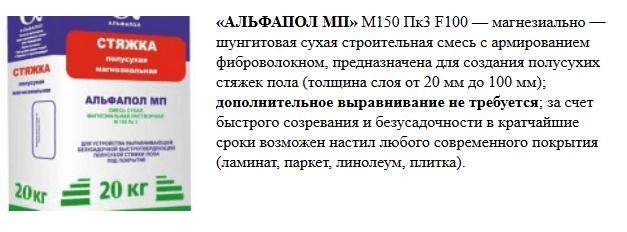 АЛЬФАПОЛ МП