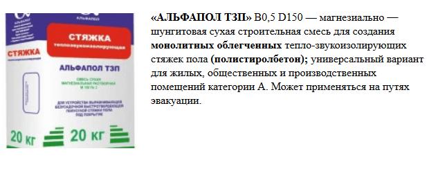 АЛЬФАПОЛ ТЗП