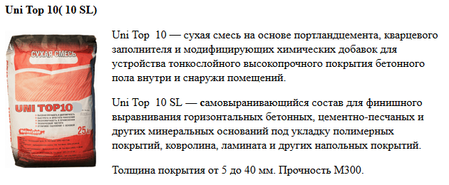 Uni Top 10( 10 SL)1