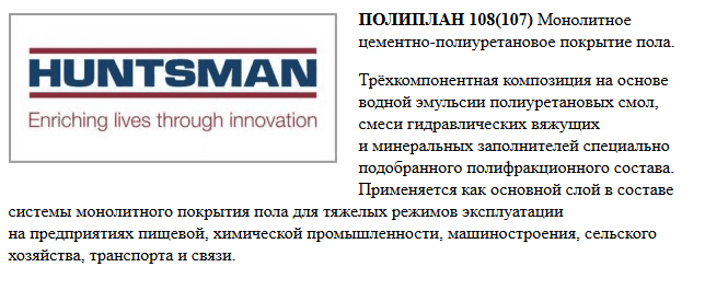 ПОЛИПЛАН 108