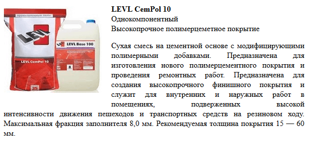 LEVL CemPol 10