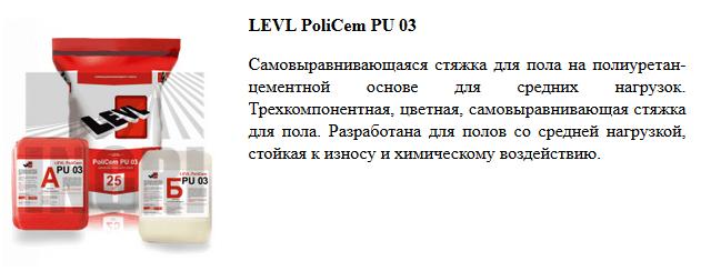 LEVL PoliCem PU 03