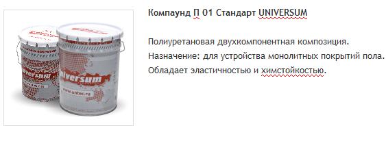 Компаунд П 01 Стандарт UNIVERSUM