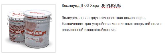 Компаунд П 03 Хард UNIVERSUM