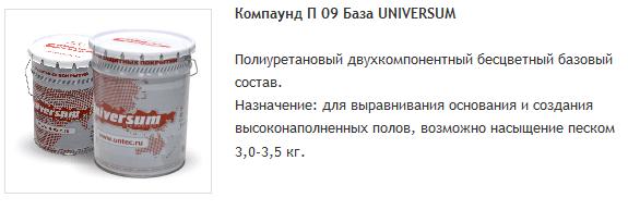 Компаунд П 09 База UNIVERSUM
