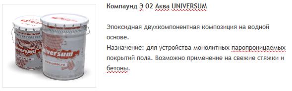 Компаунд Э 02 Аква UNIVERSUM