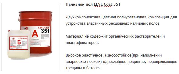 Наливной пол LEVL Coat 351