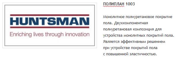 ПОЛИПЛАН 1003
