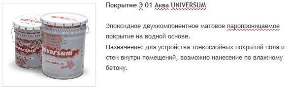 Покрытие Э 01 Аква UNIVERSUM