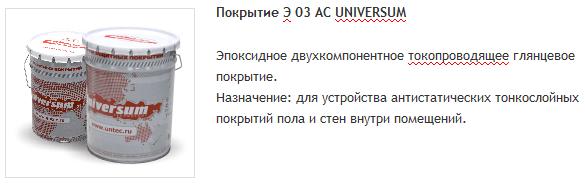 Покрытие Э 03 АС UNIVERSUM
