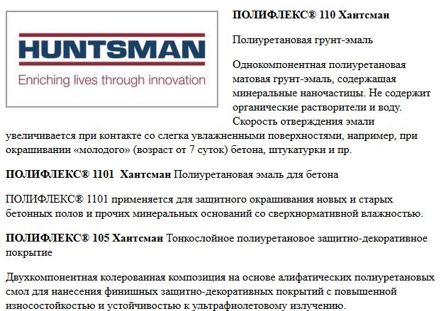 Хантсман