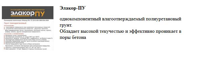 Элакор ПУ