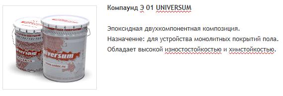 Э 01 UNIVERSUM