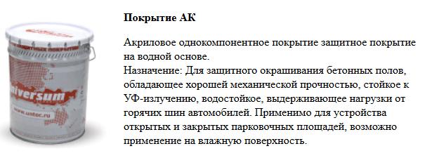 акрил Покрытие АК