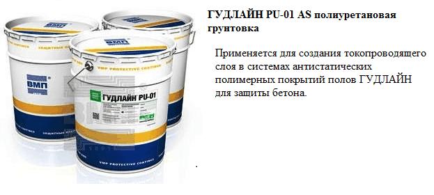 gudlajn-pu-01-as-poliuretanovaja-gruntovka