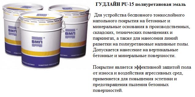 gudlajn-pu-15-poliuretanovaja-jemal