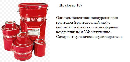 huntsman-prajmer-107-odnokomponentnaja-poliuretanovaja-gruntovka
