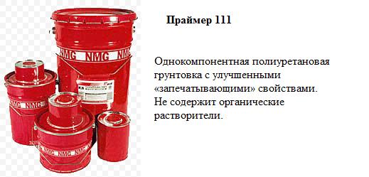 huntsman-prajmer-111-odnokomponentnaja-poliuretanovaja-gruntovka