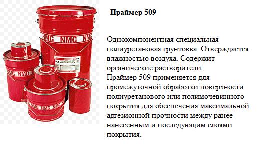 huntsman-prajmer-509-odnokomponentnaja-specialnaja-poliuretanovaja-gruntovka