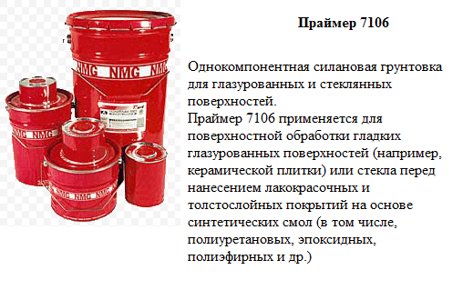 huntsman-prajmer-7106-odnokomponentnaja-silanovaja-gruntovka-dlja-glazurovannyh-i-stekljannyh-poverhnostej