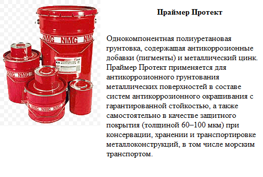 huntsman-prajmer-protekt-odnokomponentnaja-poliuretanovaja-gruntovka-soderzhashhaja-antikorrozionnye-dobavki-pigmenty-i-metallicheskij-cink