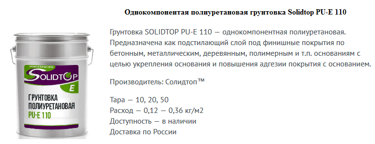 odnokomponentnaja-poliuretanovaja-gruntovka-solidtop-pu-e-110-1