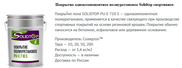 pokrytie-odnokomponentnoe-poliuretanovoe-solidtop-pu-e-710-s-sportivnoe-1