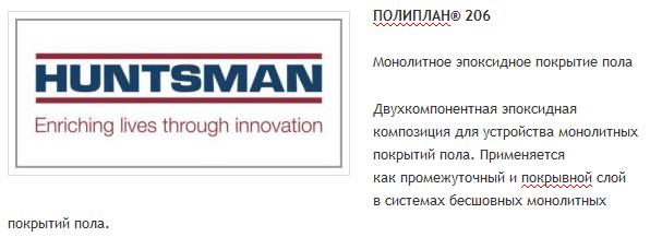 ПОЛИПЛАН® 206