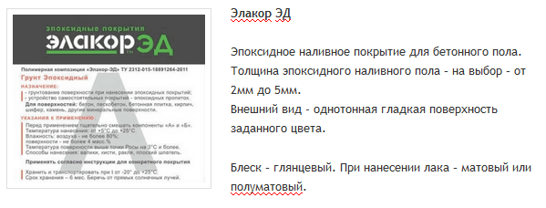 Элакор ЭД