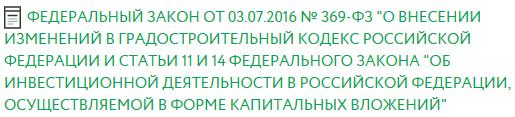 ФЕДЕРАЛЬНЫЙ ЗАКОН ОТ 03.07.2016 № 369-ФЗ
