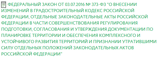 ФЕДЕРАЛЬНЫЙ ЗАКОН ОТ 03.07.2016 № 373-ФЗ