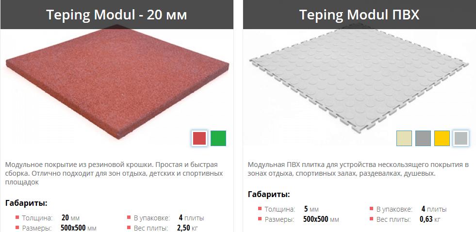 teping-modul-20-%d0%bc%d0%bc