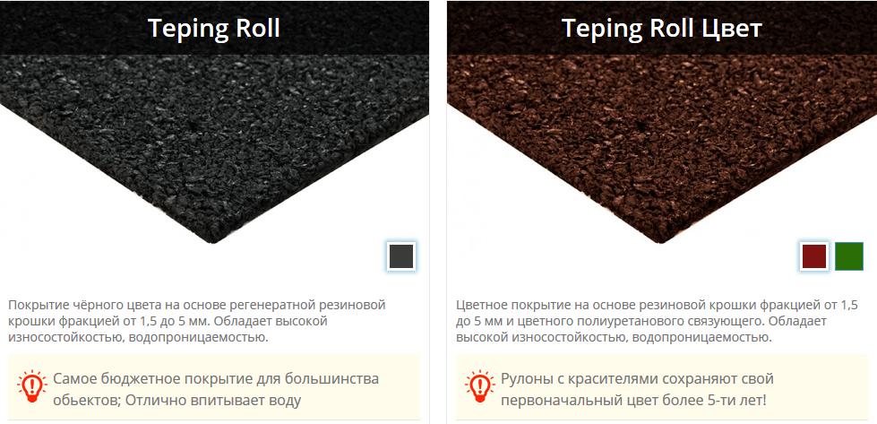 teping-roll