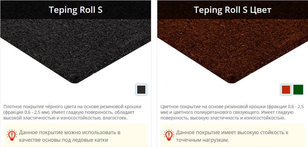 teping-roll1