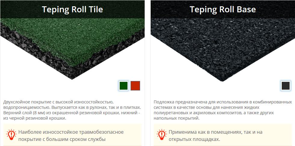 teping-roll4