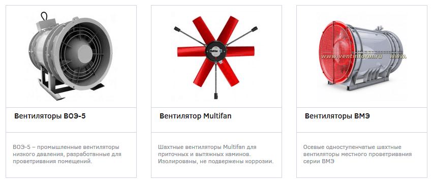 Осевые вентиляторы промышленного значения, установленные шахтным способом